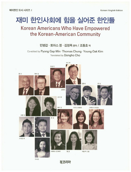 Korean Politican Book Cover Image Final